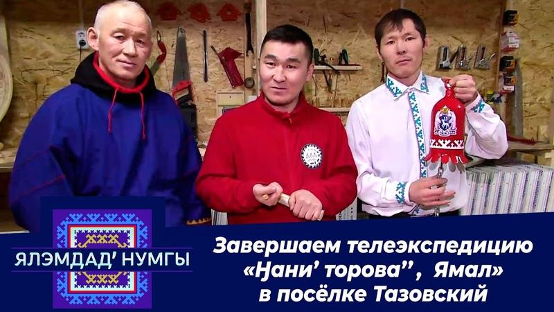 Теле экспедиция Ӈани' тороваˮ Ямал Ялэмдад нумгы от 20 12 2019