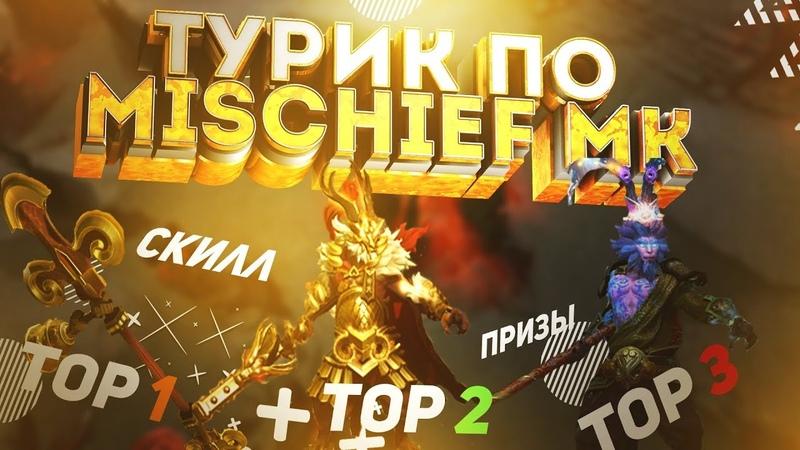 Турнир по Mischief доджеру МК на 15000р