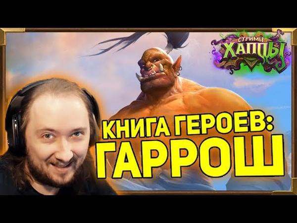 КНИГА ГЕРОЕВ ГАРРОШ