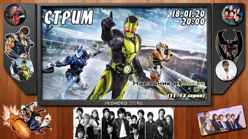 Live SkomoroX.tv - Kamen Rider 01 (11-12 серии)