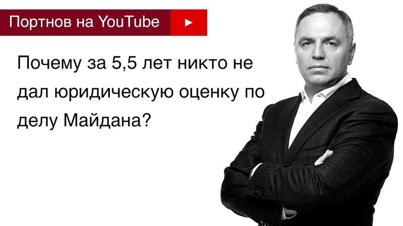 ГПУ назначила внутреннее расследование по поводу утери доказательств по делу Майдана