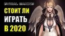 LOST ARK ОБЗОР: СТОИТ ЛИ ИГРАТЬ В 2020