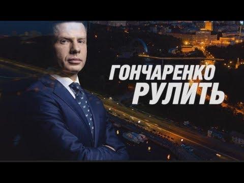 Премєра! Гончаренко рулить 1 Софія Федина прямим текстом про арешт, Зеленського та Путіна