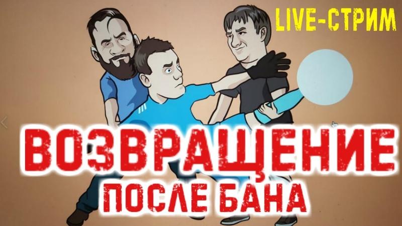 ВАГИНБОЯРСКИЙ LIVE. 19.30 Возвращение после бана 3 месяца спустя