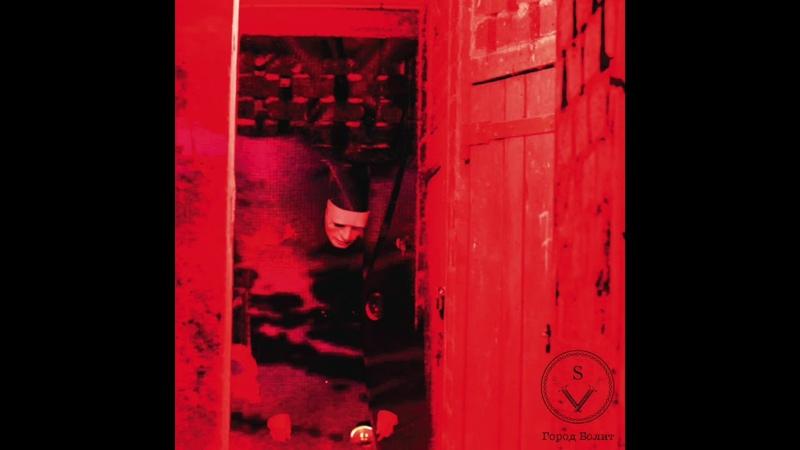 Sydney Valette Я Бездельник Кино cover