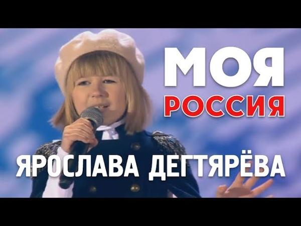 Ярослава Дегтярёва Моя Россия Манежная площадь 18 03 2018