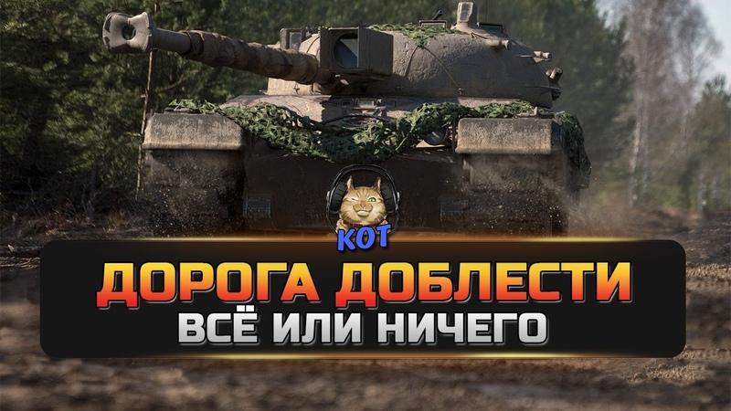 Дорога Доблести Всё или Ничего World of Tanks Xbox PS4