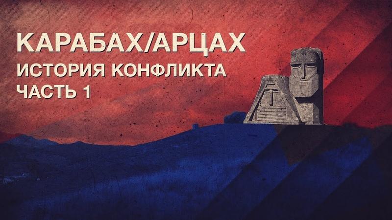 Карабах Арцах История конфликта Часть 1 REALPOLITIK