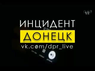 Звонок на горячую линию МВД ДНР