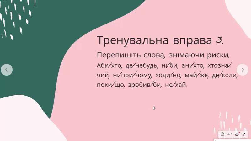 7 клас. (12.05). Українська мова. Тема. Службові частини мови. Вигук. Тренувальні вправи