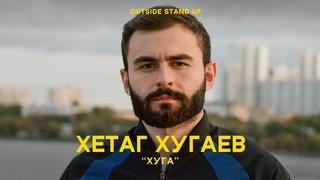 Хетаг Хугаев «HUGA» | OUTSIDE STAND UP