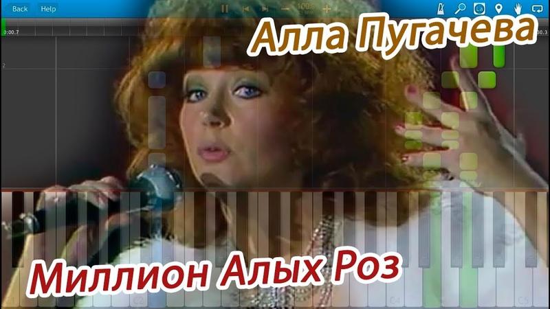 Алла Пугачева Миллион Алых Роз на пианино Synthesia
