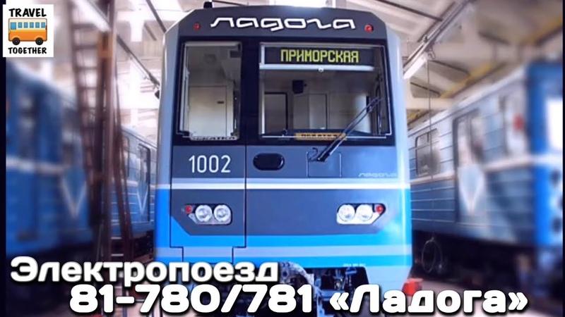 Нереализованные проекты Метропоезд Ладога 81 780 781 Unrealized projects 81 780 781