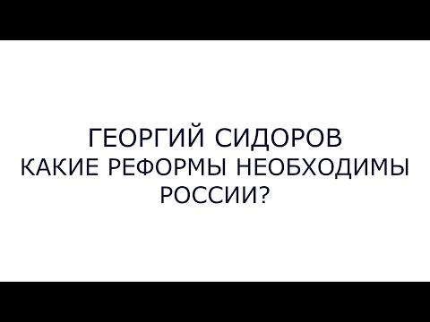 Георгий Сидоров. Какие реформы необходимы России?