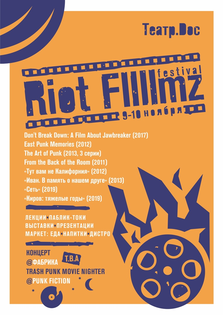 Афиша Москва 9-10 ноября Riot Fllllmz Festival!