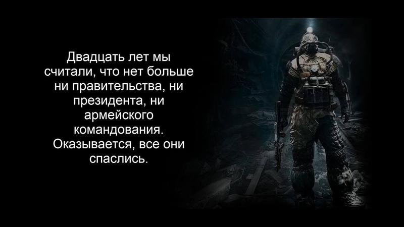 Метро Исход- Дневник Артёма. Metro Exodus- Artyoms Journal.