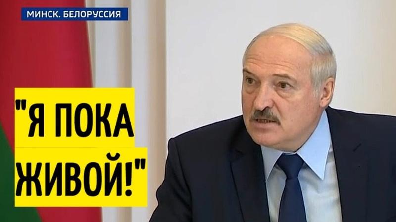 Срочно Лукашенко ОТВЕТИЛ на сообщения о готовящемся ПОБЕГЕ из Белоруссии