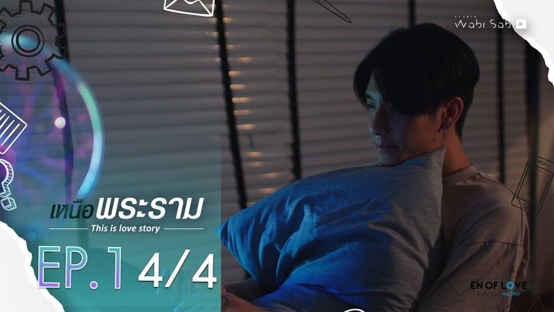 Official This Is Love Story เหนือพระราม EP 1 4 4 En Of Love รักวุ่นๆของหนุ่มวิศวะ