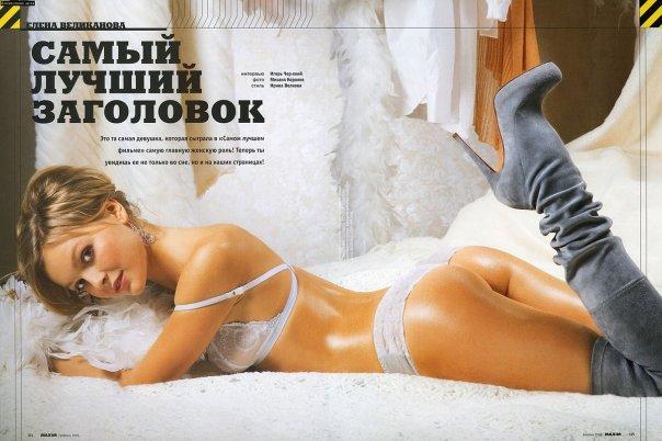 Обнаженная Елена Великанова