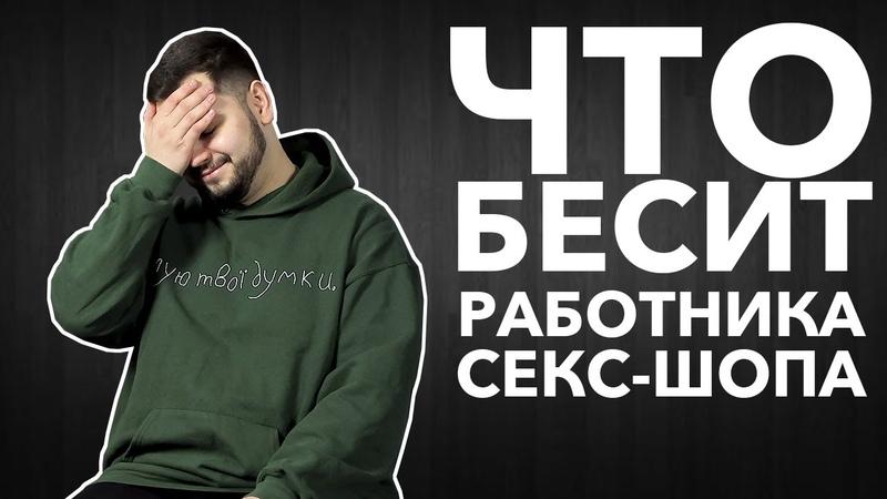 Что бесит работника секс шопа Стас Ярков