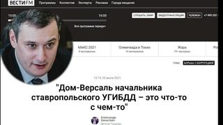 """""""Дом-Версаль начальника ставропольского УГИБДД – это что-то с чем-то"""""""