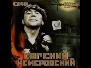 Неизвестный паром \Евгений Кемеровский\