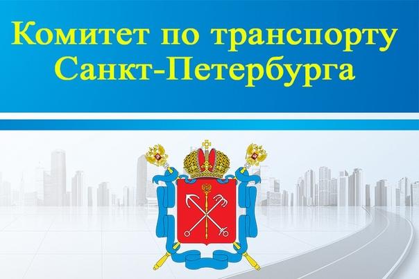 Комитет по транспорту Правительства Санкт-Петербурга