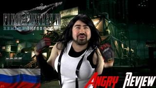 Angry Joe - Final Fantasy VII Remake (Rus)