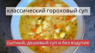 Гороховый Суп Без Мяса / Классический рецепт/ Постный суп и без вздутия!