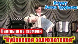 """""""Кубанская залихватская"""", наигрыш под гармонь. Играет Антон Труфанов."""