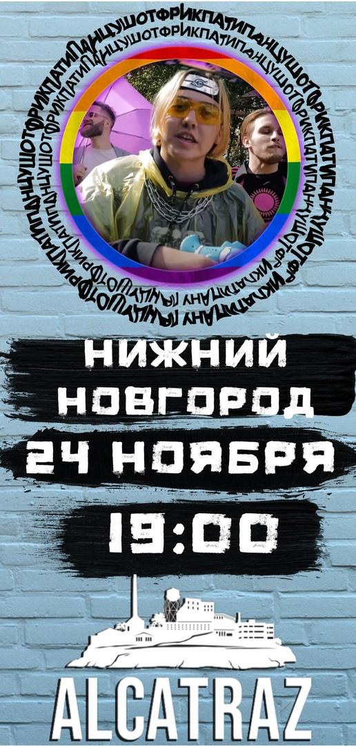 Афиша Нижний Новгород ПАНЦУШОТ х ФРИК ПАТИ // 24.11 // НИЖНИЙ НОВГОРОД