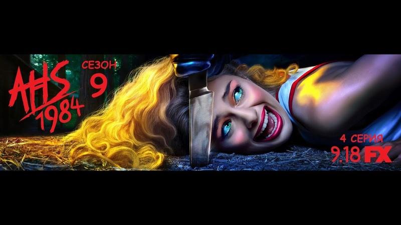 Обзор сериала Американская история ужасов 9 сезон 4 серия
