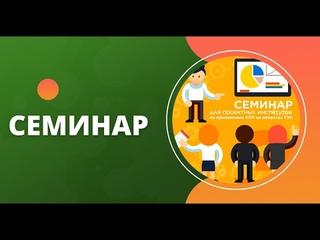 Семинар по применению КПП на объектах ТЭК в Тюмени