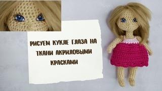 Рисуем глаза кукле амигуруми акриловыми красками на ткани. Как нарисовать глаза вязаной кукле.