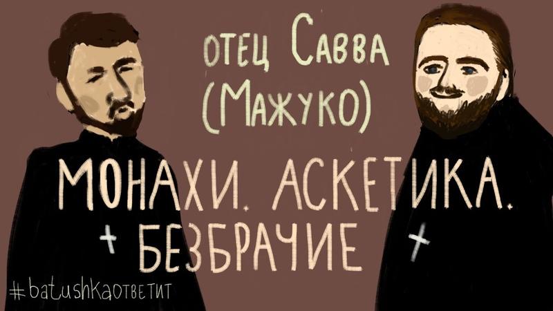 Про монашество аскетику и обет безбрачия Разговор с отцом Саввой Мажуко Batushka ответит