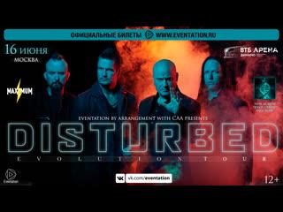 Группа disturbed возвращается в москву летом 2019!