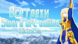 """Все грехи и ляпы аниме """"Sword Art Online Alicization"""""""