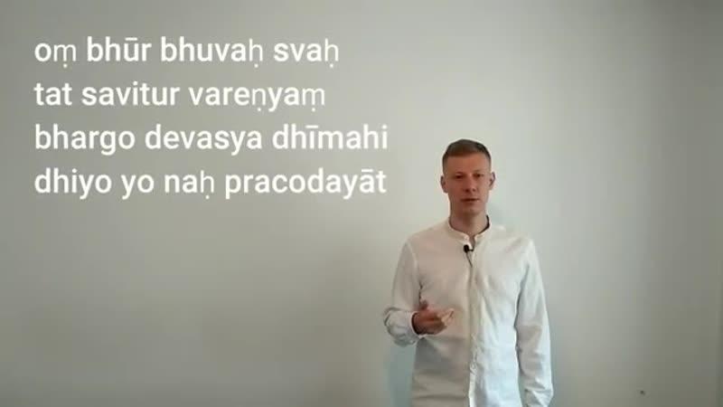 Взгляд санскритолога на пение Гаятри Мантры от Сати Казановы