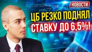 ЦБ резко поднял ставку до 6,5! Экономические новости с Николаем Мрочковским