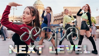 [KPOP IN PUBLIC | ONETAKE] aespa 에스파 'Next Level' Dance Cover by MOON WAY from RUSSIA