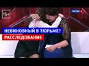Невиновный в тюрьме Расследование — «Андрей Малахов. Прямой эфир» — Россия 1