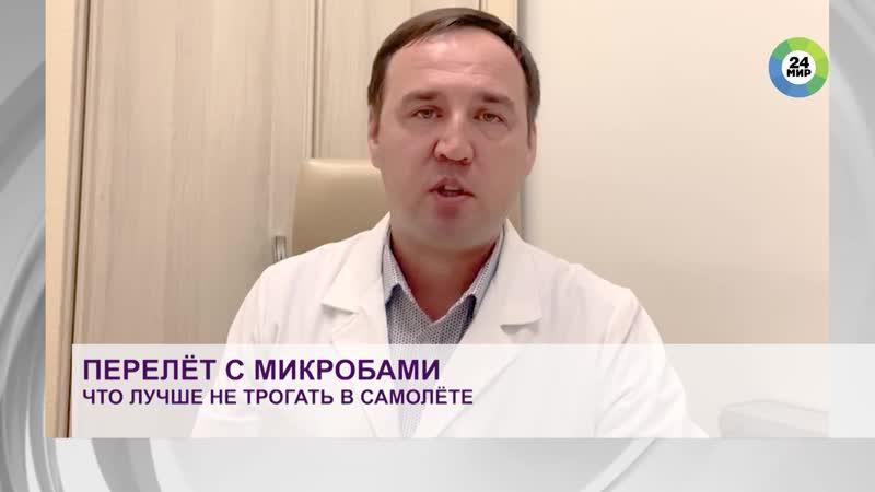 Кандидат медицинских наук рассказал, зачем в полете антисептик