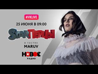 MARUV с живым концертом у STARПерцев