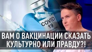 """Придумают штамм """"блямба"""" и скажут, что вакцина и сертификаты теперь не работают! - Савченко"""