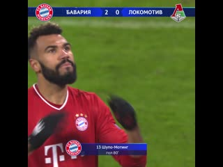 2-0 Эрик-Максим Шупо-Мотинг 80' «Бавария» - «Локомотив»