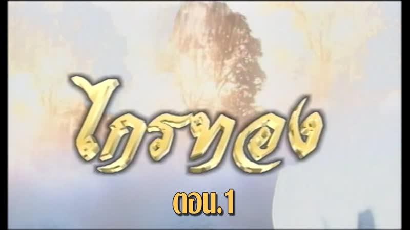 ละคร จักรๆวงศ์ๆ ไกรทอง DVD พากย์ไทย ชุดที่ 01