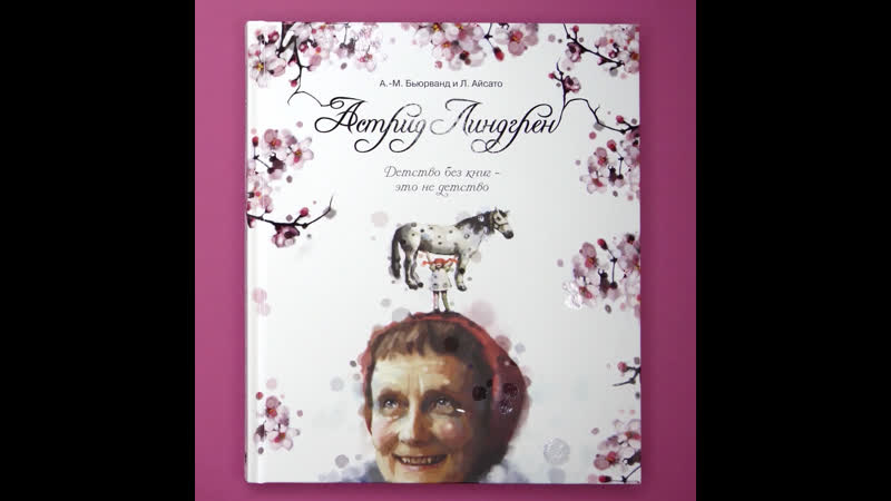 Детство без книг это не детство Агнес Маргрет Бьюрванд