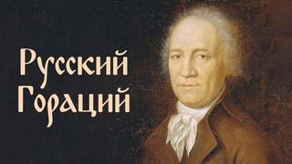 Русский Гораций (из цикла «Сыны России») об Андрее Болотове