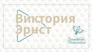 Виктория Эрнст. Школа вокала Екатерины Новиковой.