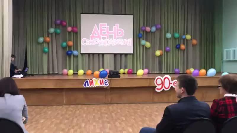 дети 90-ых.день самоуправления!9б💖